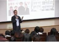 과학과 페미니즘...서울여자대학교, 최재천 교수 초청 특강
