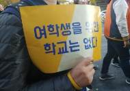 부산 여고생들 '스쿨 미투' 봇물…한 학교 교직원 13명 수사의뢰