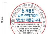 경기도의회, 교내 일본 전범 기업 제품에 스티커 부착 추진