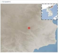 북한 핵실험 장소 인근에서 규모 2.8 지진 발생