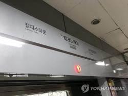인천지하철 1호선 역사 2곳 정전…열차 운행 1시간 차질