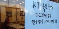 """""""아현화재 통신망 마비 재발 막겠다"""" KT 3년간 4800억원 투입"""