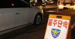 현직 교통경찰관, 만취상태서 사고 낸 뒤 도주…警, 직위해제