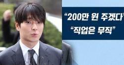 """""""최종훈, 음주운전 적발에 차 두고 도주…경찰엔 200만원 제안"""""""