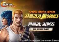 카카오게임즈, 오락실 레전드 '콘트라' 모바일 게임 상반기 출시