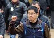 '민중총궐기' 한상균 체포 방해한 민노총 간부들 집행유예 확정