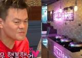 JYP Spends $2 Million Annually On Food For Employees
