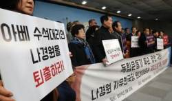 """독립유공자 후손들 """"나경원, 반민특위 망언…이완용 환생한 듯"""""""