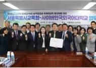 사이버한국외대, 서울교육청과 국제화교육 활성화 업무협약 체결
