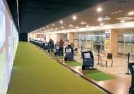 [golf&] 골프연습에 딱 좋은 GDR 아카데미 … LPGA 공식 시뮬레이터로도 선정