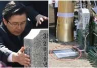 천안함 46용사 묘역, 文·이낙연 명판 뒤집힌 채 바닥에