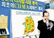 [이코노미스트] '01X' 번호 유효기간 2년 3개월