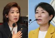 """정의당 """"나경원 '반문특위' 해명…주어가 없다 2탄"""""""