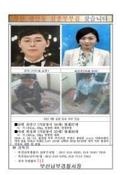 """'부산 신혼부부 실종' 아내 어머니 """"사건 잊힐까 두렵다"""" 호소"""