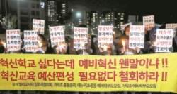 서울혁신학교 교육감 '임의지정' 없애고 신설학교는 '예비혁신' 운영