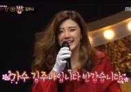 """'복면가왕' 소떡소떡='김수현 이복동생' 김주나 """"3R 탈락"""""""