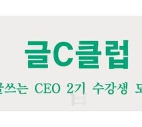 중앙일보 글c클럽 2기 회원 모집