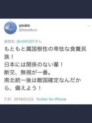 '인분 먹는 한국인'···혐한 일탈 즐긴 日연금사무소장