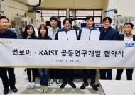 썬로이, KAIST와 바이오 메디컬 센서 공동연구개발 협약