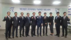 평창올림픽 기념재단 창립...초대 이사장에 유승민 IOC 위원