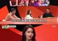 """'미우새' 윤아, """"연예계 친구=멤버들 뿐"""" 여전히 돈독한 소녀시대 우정"""