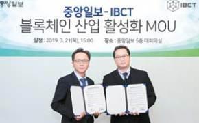 [라이프 트렌드] 블록체인 산업 활성화 위해 중앙일보·IBCT 손잡다