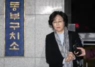 김은경 영장기각 사유 462자···'최순실 일파' 표현 논란
