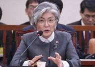 """강경화, 문 대통령 '외교결례' 논란에 """"부끄러움과 책임 통감"""""""
