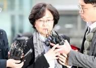 '환경부 블랙리스트' 의혹, 김은경 전 장관 구속영장 기각