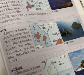 日 초등 <!HS>교과서<!HE>에 '한국이 독도 불법 점거'…가해 <!HS>역사<!HE>는 왜곡