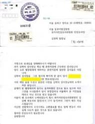 '김학의 사건 키맨은 연수원 17기 변호사' 제보편지 배달됐다