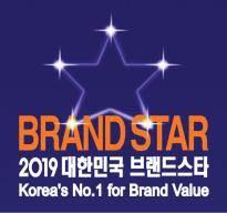 [2019 대한민국 브랜드 스타] 1위 지킨 이마트·딤채·하나투어…자이 첫 진입