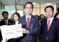 """문다혜 공익감사 청구한 곽상도, """"수사에서 채동욱은 왜 빼놓나"""""""