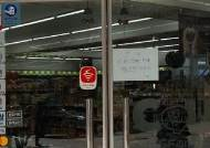 강남역 KT 서비스 일시 먹통…또다시 붙은 '카드 결제 안됨' 안내문
