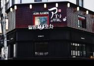 """아오리라멘 대표 """"승리·유리홀딩스 지분 매각…점주 피해 최소화 노력"""""""