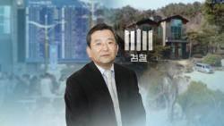 """조응천 """"박근혜 청와대가 김학의 보고서 묵살"""""""