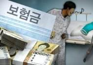 4305일 입원해 보험금 3억4340만원 챙긴 '나일롱 환자' 부부