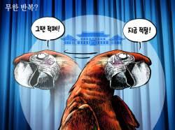 [박용석 만평] 3월 26일