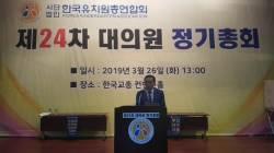 """한유총 신임 이사장이 김동렬 수석부이사장 당선…""""집단 행동 안하겠다"""""""