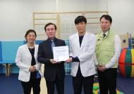 스포츠토토, 아동 운동 발달치료실 현판식 진행
