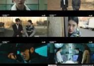 '사이코메트리 그녀석' 박진영·김권과 의문의 남자…몰아치는 서스펜스