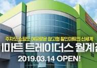 [issue&] 서울 1호 트레이더스 월계점 오픈 맞춰 빅데이터 마케팅 공동 진행