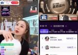 한국 화장품 1초에 2만개 완판시킨 중국인