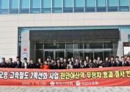 평택∼오송 간 고속철 복복선화 '충청 패싱' 반발 확산