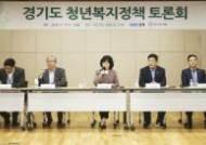 '24세 청년에 100만원 지원'…경기도, '청년기본소득' 4월부터 시행