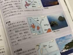 """""""초등생이 영토·고유영토 구분할 수 있나"""" 교과서에 日서도 냉소"""
