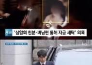 """승리, 5번째 소환 조사 """"린사모, 삼합회와 관련 없다"""""""
