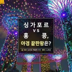 [카드뉴스] 싱가포르 vs 홍콩, 야경 끝판왕은?