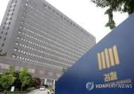 검찰, '남산 3억원' 라응찬 등 관련자 동시 압수수색