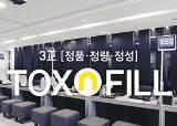 [2019 히트브랜드대상 1위] 정품·정량·정성 <!HS>보톡스<!HE> 시술